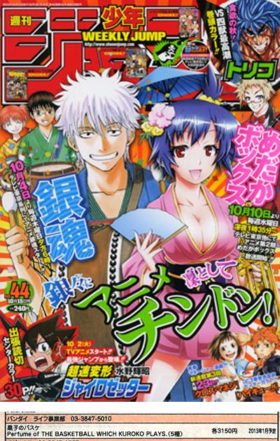 http://cozywave-online.sakura.ne.jp/pickup/121001/syounenjump_vol44.jpg